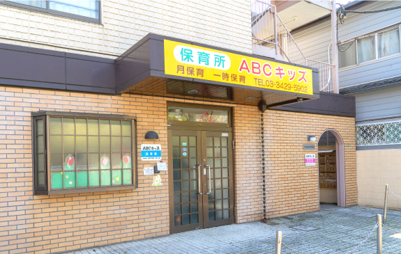 ABCキッズ保育園(小)SP